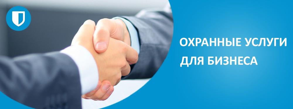 Долгосрочное и взаимовыгодное сотрудничество с клиентами. Охранные услуги для бизнеса.