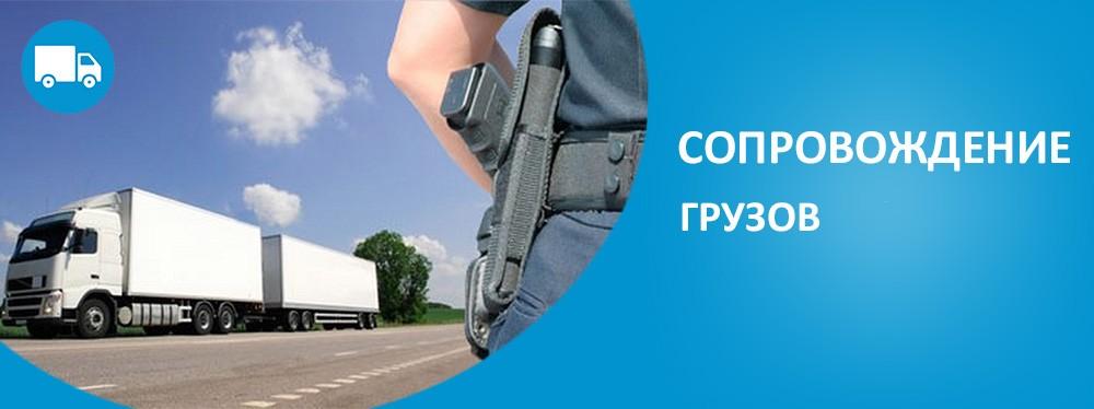 Сопровождение грузов - охрана в Курске