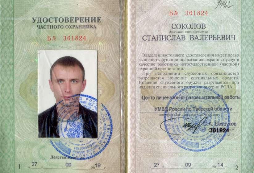 лицензия частного охранника
