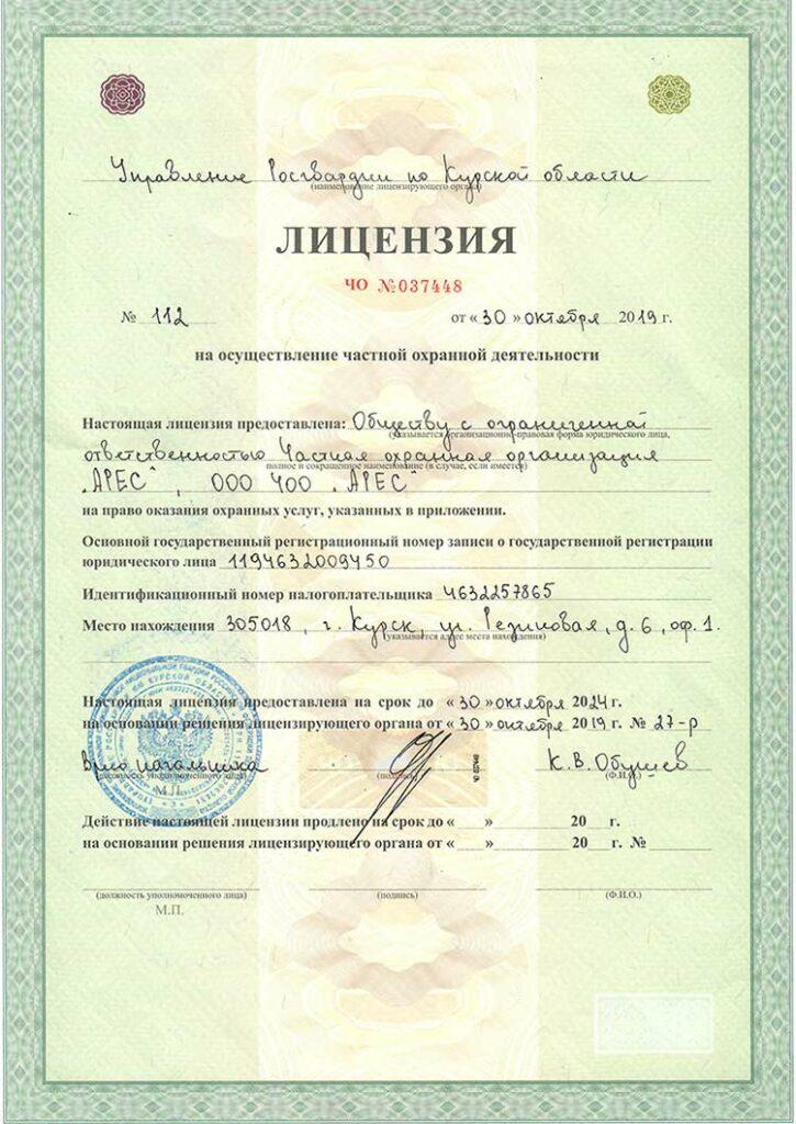 Лицензия ЧОО Арес - 01